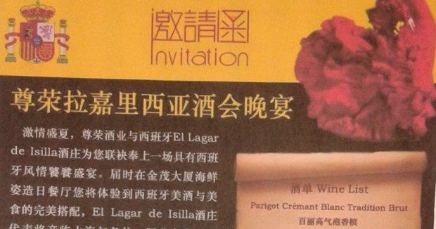 El Lagar de Isilla llega a China